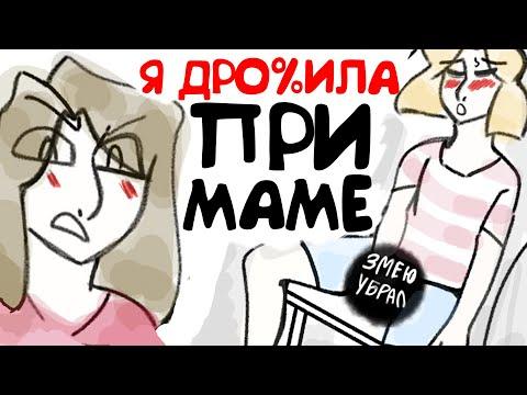 Мама Увидела Как Я Делаю ЭТО... (анимация) История Из Жизни