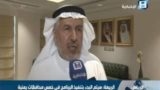الربيعة: سيتم البدء بتنفيذ البرنامج في خمس محافظات يمنية