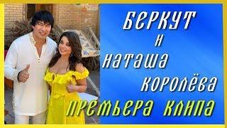 🔷🔴   Беркут и Наташа Королева  🔷🔴   выпустили совместный клип  Қылықты қыз