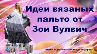 Вязание спицами для женщин|Вязаные пальто|Идеи Зои Вулвич|Вязаная одежда|Рукодельницам