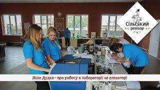 Лілія Дудка - про роботу в лабораторії на елеваторі