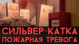 CS:GO Сильвер Катка | Пожарная тревога?! #10