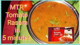 MTR Tomato Rasam in 5 minutes ರಚಕರವದ  ಟಮಯಟ ರಸನ ಕವಲ 5 ನಮಷದಲಲ ಮಡ easy &amp tasty Rasam
