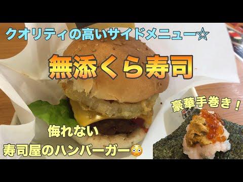 #61【無添くら寿司 】お寿司以外のサイドメニューも美味しいしビッくらポンは楽しい【池袋東口】