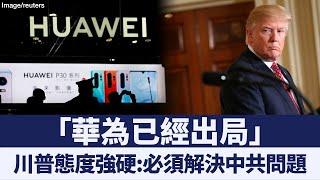 「必須解決中共問題」川普態度強硬 新唐人亞太電視 20190905