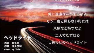 ヘッドライト 新沼謙治さんのヘッドライトを歌ってみました♪ 作詞 阿久...