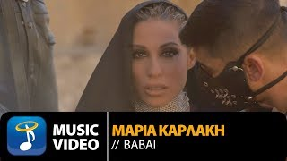 Μαρία Καρλάκη - Bαβαί | Maria Karlaki - Vavai (Official Music Video HD)