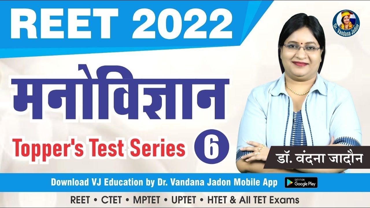Psychology Test Series | Test-6 Solution | Education Psychology By Dr. Vandana Jadon Ma'am
