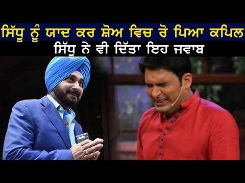 Sidhu Nu Yad Kar Ro Paye Kapil Sharma   Punjab News