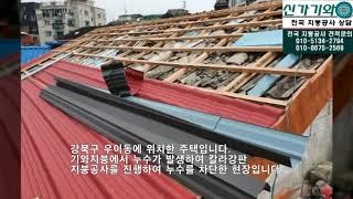 강북구 우이동 주택지붕 누수차단 칼라강판 지붕공사