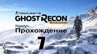 Tom Clancy's Ghost Recon Wildlands - Прохождение 7
