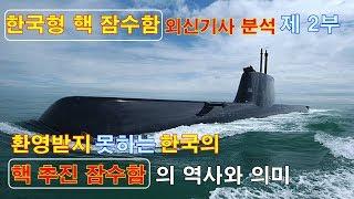 [ 외신기사 분석 2편 ] #41  환영받지 못하는 한국의 핵 추진 잠수함의 역사와 그 의미는?