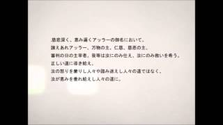 Tilawat Fatiha And Japanese Translation