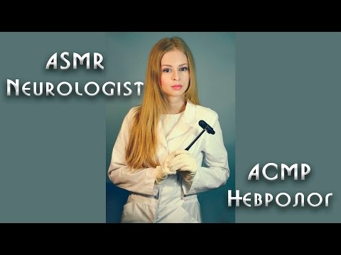 #21 АСМР ролевая игра врач Невролог// ASMR Role Play  Neurologist. Cranial Nerves Examination