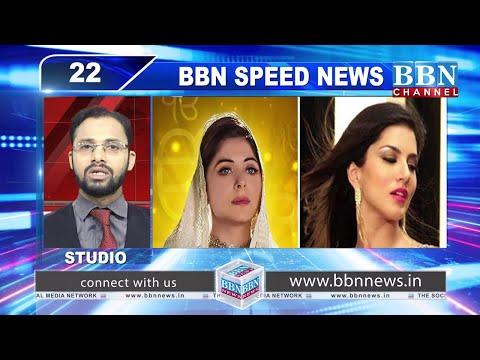 BBN Speed News 31th March 2020 | BBN NEWS