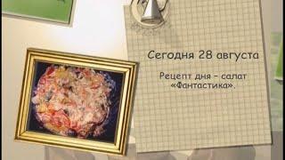 Рецепт дня - 28 августа