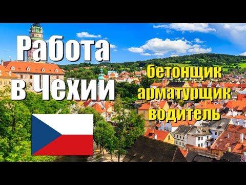 Работа в Чехии. Свежие вакансии и предложения. Актуальные зарплаты