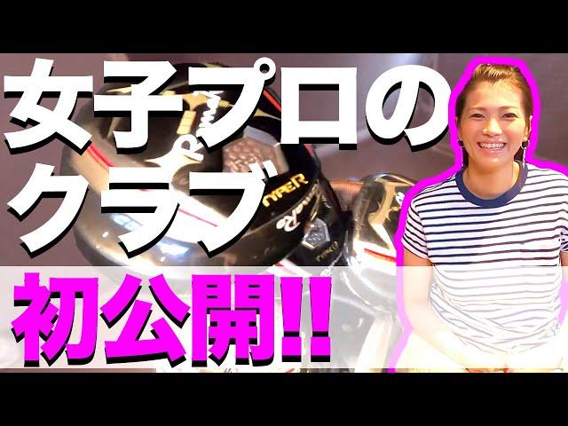 【初公開】女子プロのこだわりのクラブセッティングをご紹介!!【初心者必見】#1