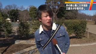 東京・井の頭公園の「太宰文学館」、計画見直し 市民の反対で