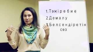 Уроки ораторского мастерства на казахском языке. Как выступать уверенно?