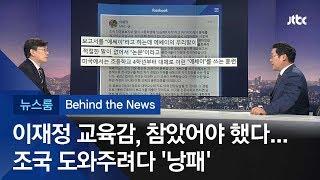 """[비하인드 뉴스] """"조국 딸, 에세이 쓴 것""""…이재정 '참다못한 한마디'"""
