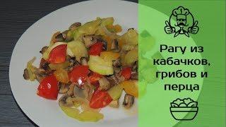 Рагу из кабачков, грибов и перца   / Легкие блюда  / Канал «Вкусные рецепты»