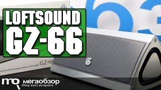 LoftSound GZ-66 обзор портативной колонки