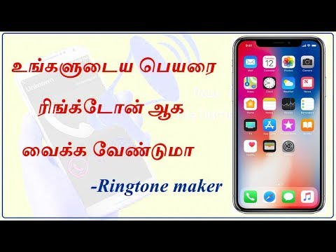 My Name Create Ringtone Maker in Tamil