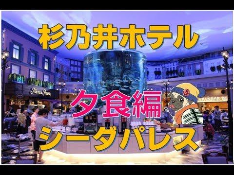 杉乃井ホテル バイキング