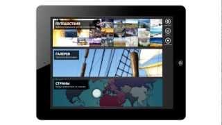 видео обзоры лучших маршрутов для путешествий