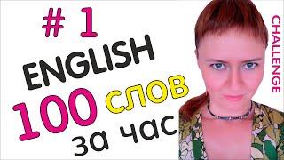 АНГЛИЙСКИЙ ЗА ЧАС - 100 слов | Час 1 | Выпуск 1
