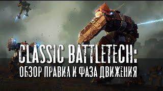 classic Battletech: обзор правил и фаза движения