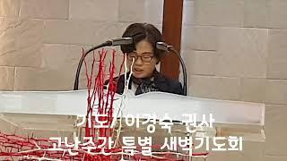 고난주간 특별 새벽기도회 2018.3.28(수)/행복한교회