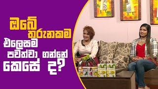Piyum Vila | ඔබේ තරුනකම  එලෙසම පවත්වා ගන්නේ කෙසේ ද? | 16-01-2019 | Siyatha TV Thumbnail