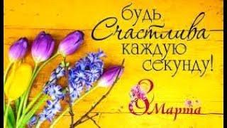 СуПеР Поздравление с 8 МАРТА Любимая и нежная