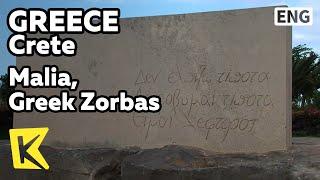 【K】Greece Travel-Crete[그리스 여행-크레타] 그리스인 조르바, 카잔차키스의 삶/Malia/Greek Zorbas/Kazantzakis Museum/Grave