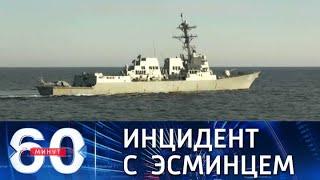 Пресечена попытка эсминца США нарушить госграницу РФ в Японском море. 60 минут от 15.10.21