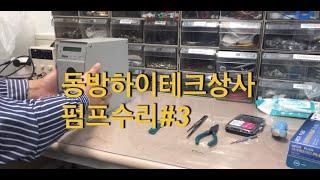[동방하이테크상사]엘덱스 고압피스톤 펌프 수리는 어떻게…