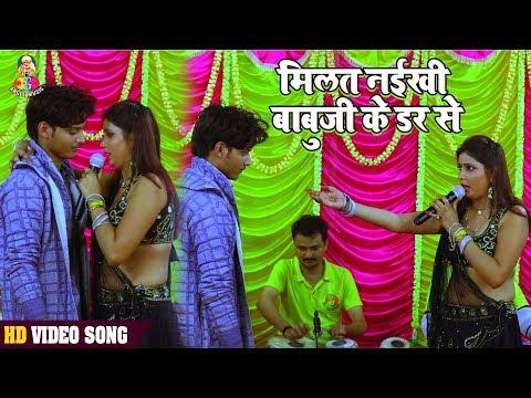 प्यार करने वाले इस वीडियो को जरूर देखे || मिलत नईखी भउजी के डर से || Pooja Panday New Sad Song 2019