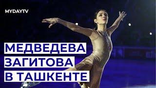 Алина Загитова Евгения Медведева Анна Щербакова и Другие Чемпионы Тутберидзе в Ташкенте