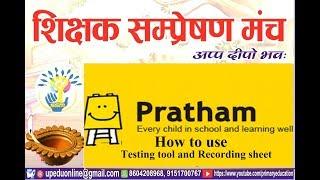 Graded Learning (Pratham) How to Use testing tool and Recording sheet (TR Shikhar shivam Tripathi)
