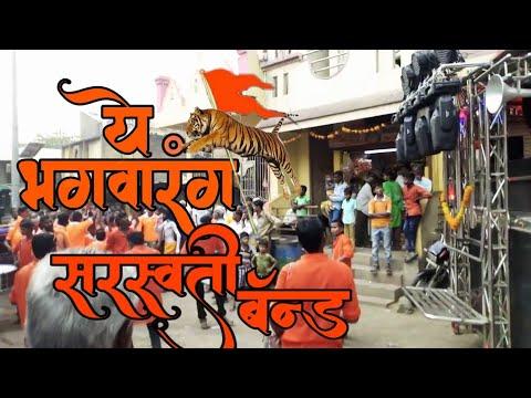 Bhagwa Rang By Sarswati Band Burzad T. L. Dhule Mo 9422735846.. 9373388460
