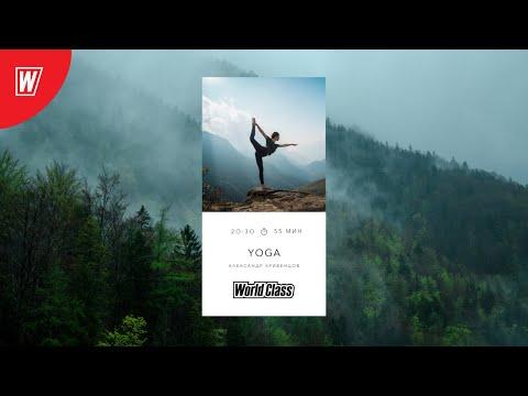 YOGA с Александром Кривенцовым | 9 сентября 2020 | Онлайн-тренировки World Class