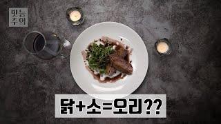 오리가슴살 스테이크 - 닭고기와 소…