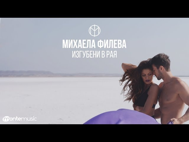 Mihaela Fileva - Изгубени в рая (Official video)