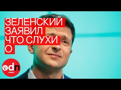 Зеленский заявил, чтослухи одефолте Украины неимеют ничего общего сегопозицией