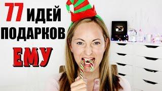 видео Что подарить парню сестры и подруги на Новый год
