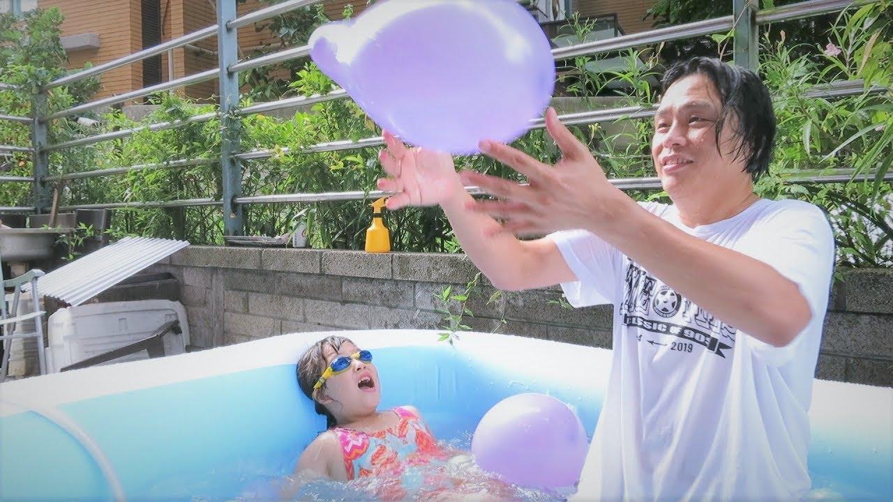 寶貝日記 巨大水球 丟水球 玩水 玩玩具 MVI 5593 - YouTube