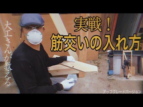 [大工さんの建築録#075]実戦!大工さんが教える筋交いの入れ方。金物取り付けの注意点など解説付き。