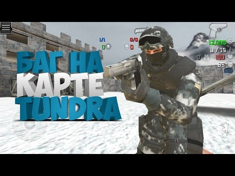 БАГ НА КАРТЕ TUNDRA. SFG 2 / SPECIAL FORCES GROUP 2 | EENFIRE